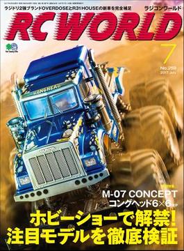 RC WORLD(ラジコンワールド) 2017年7月号 No.259