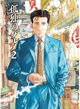 孤独のグルメ 2(SPA! comics)