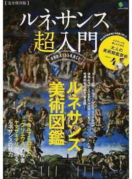ルネサンス超入門 ダ・ヴィンチ、ミケランジェロ、ラファエロから後期ルネサンス&北方ルネサンスまで代表的な名画を一挙公開! 完全保存版(エイムック)