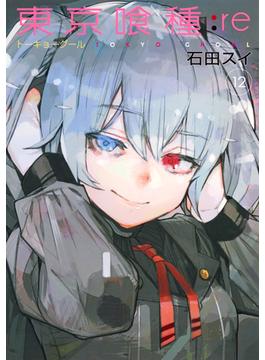 東京喰種:re 12 (ヤングジャンプコミックス)(ヤングジャンプコミックス)