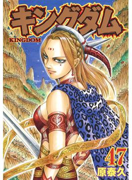 キングダム 47 (ヤングジャンプコミックス)(ヤングジャンプコミックス)