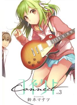コネクト vol.3 (ヤングジャンプコミックス・ウルトラ)(ヤングジャンプコミックス)