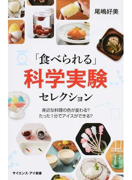 「食べられる」科学実験セレクション 身近な料理の色が変わる?たった1分でアイスができる?(サイエンス・アイ新書)