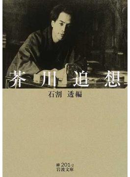芥川追想(岩波文庫)