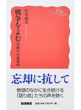 戦争をよむ 70冊の小説案内(岩波新書 新赤版)