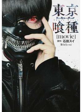 東京喰種〈movie〉