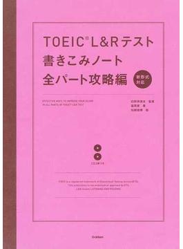 TOEIC L&Rテスト書きこみノート 新形式対応 全パート攻略編