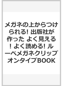 メガネの上からつけられる! 出版社が作った よく見える! よく読める! ルーペメガネクリップオンタイプBOOK