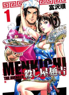 【全1-7セット】殺し屋麺吉
