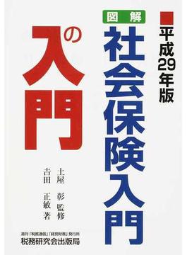 図解・社会保険入門の入門 平成29年版