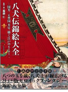 八犬伝錦絵大全 国芳 三代豊国 芳年描く江戸のヒーロー