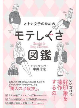 オトナ女子のためのモテしぐさ図鑑(美人開花シリーズ)