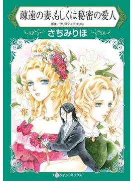 心震える感動テーマセット vol.4(ハーレクインコミックス)