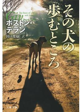 【期間限定ポイント30倍】その犬の歩むところ(文春文庫)