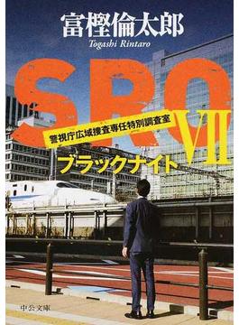 SRO 警視庁広域捜査専任特別調査室 7 ブラックナイト(中公文庫)