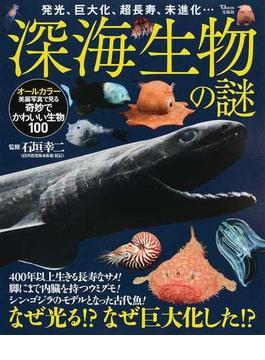 深海生物の謎 発光、巨大化、超長寿、未進化… オールカラー美麗写真で見る奇妙でかわいい生物100(TJ MOOK)