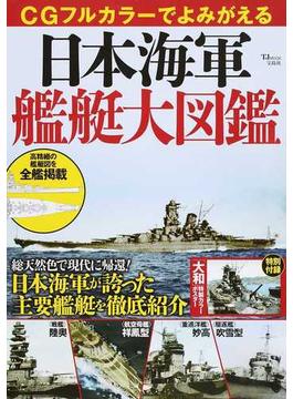 CGフルカラーでよみがえる日本海軍艦艇大図鑑(TJ MOOK)