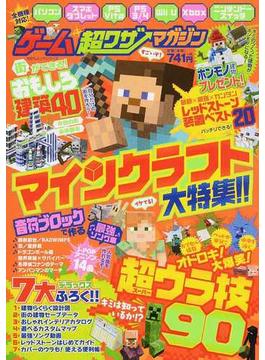 ゲーム超ワザマガジン Vol.1 マインクラフト大特集!!(100%ムックシリーズ)