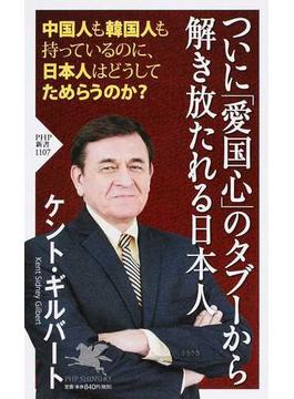 ついに「愛国心」のタブーから解き放たれる日本人 中国人も韓国人も持っているのに、日本人はどうしてためらうのか?(PHP新書)