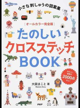 たのしいクロスステッチBOOK 小さな刺しゅうの図案集 かわいい図案が2000点以上! オールカラー完全版