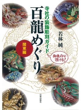 百龍めぐり 寺社の装飾彫刻ガイド 御朱印が頂ける! 関東編