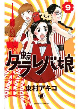 東京タラレバ娘 9 (KC Kiss)