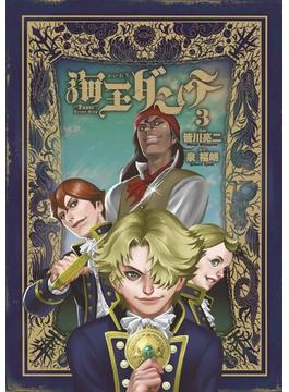 海王ダンテ 3 (ゲッサン少年サンデーコミックススペシャル)(ゲッサン少年サンデーコミックス)