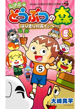 とびだせどうぶつの森はりきり村長イッペー! 5 (コロコロコミックス)(コロコロコミックス)