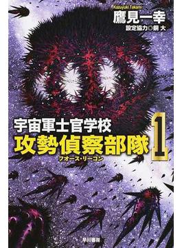 宇宙軍士官学校 攻勢偵察部隊 1(ハヤカワ文庫 JA)