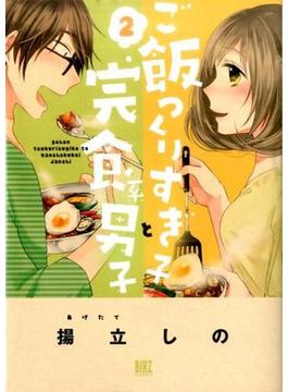 ご飯つくりすぎ子と完食系男子 2 (バーズコミックス)(バーズコミックス)