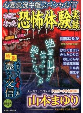 心霊実況中継スペシャル'17〜本当にあった恐怖体験実録〜(マンサンコミックス)
