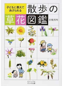 子どもに教えてあげられる散歩の草花図鑑(だいわ文庫)