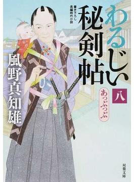 わるじい秘剣帖 書き下ろし長編時代小説 8 あっぷっぷ(双葉文庫)
