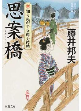 思案橋 書き下ろし時代小説(双葉文庫)