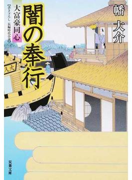 闇の奉行 書き下ろし長編時代小説(双葉文庫)