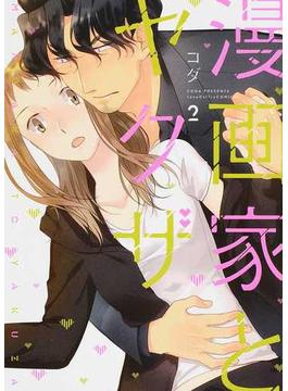 漫画家とヤクザ 2 (LOVE COFFRE COMICS)