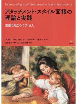 アタッチメント・スタイル面接の理論と実践 家族の見立て・ケア・介入