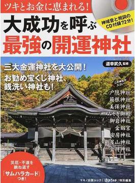 大成功を呼ぶ「最強の開運神社」 ツキとお金に恵まれる!(マキノ出版ムック)