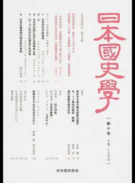 日本国史学第10号