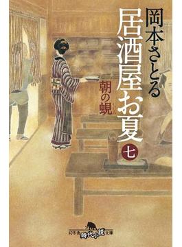 居酒屋お夏七 朝の蜆(幻冬舎時代小説文庫)