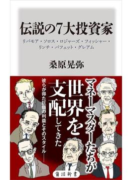 伝説の7大投資家 リバモア・ソロス・ロジャーズ・フィッシャー・リンチ・バフェット・グレアム(角川新書)
