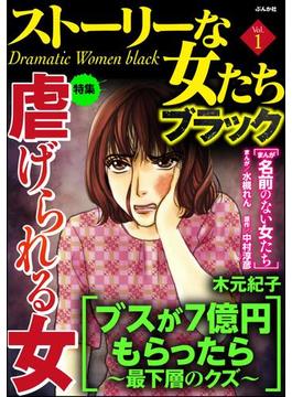 【全1-18セット】ストーリーな女たち ブラック