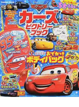 カーズビクトリーブック(学研MOOK)
