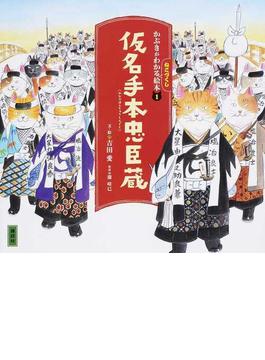 仮名手本忠臣蔵(講談社の創作絵本)