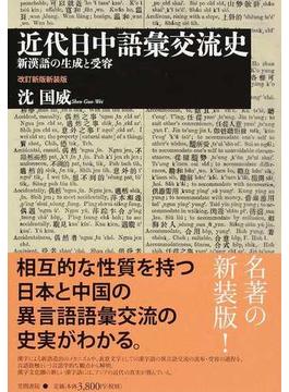 近代日中語彙交流史 新漢語の生成と受容 改訂新版新装版