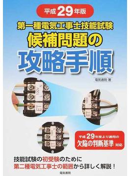 第一種電気工事士技能試験候補問題の攻略手順 平成29年版