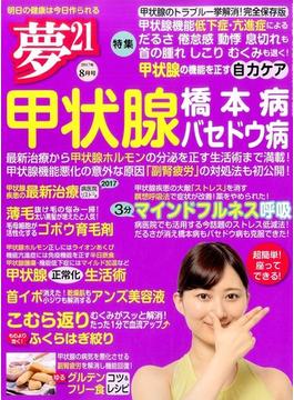 夢 21 2017年 08月号 [雑誌]