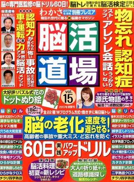 脳活道場 2017年 08月号 [雑誌]