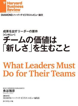 チームの価値は「新しさ」を生むこと(インタビュー)