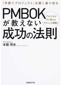 PMBOKが教えない成功の法則 「手探りプロジェクト」を賢く乗り切る プロマネがすぐ使えるテクニック満載!
